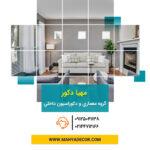 بازسازی و طراحی داخلی ساختمان